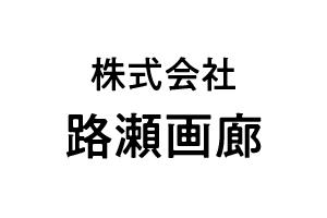 株式会社路瀬画廊