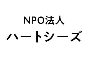 NPO法人ハートシーズ